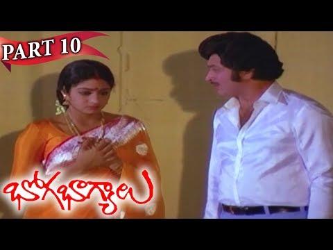 Bhoga Bhagyalu Telugu  || Krishna, Sridevi, Gummadi, Mohan Babu || Part 10/11