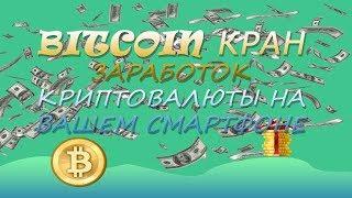 ТОП 5 полезных Bitcoin приложений на смартфон