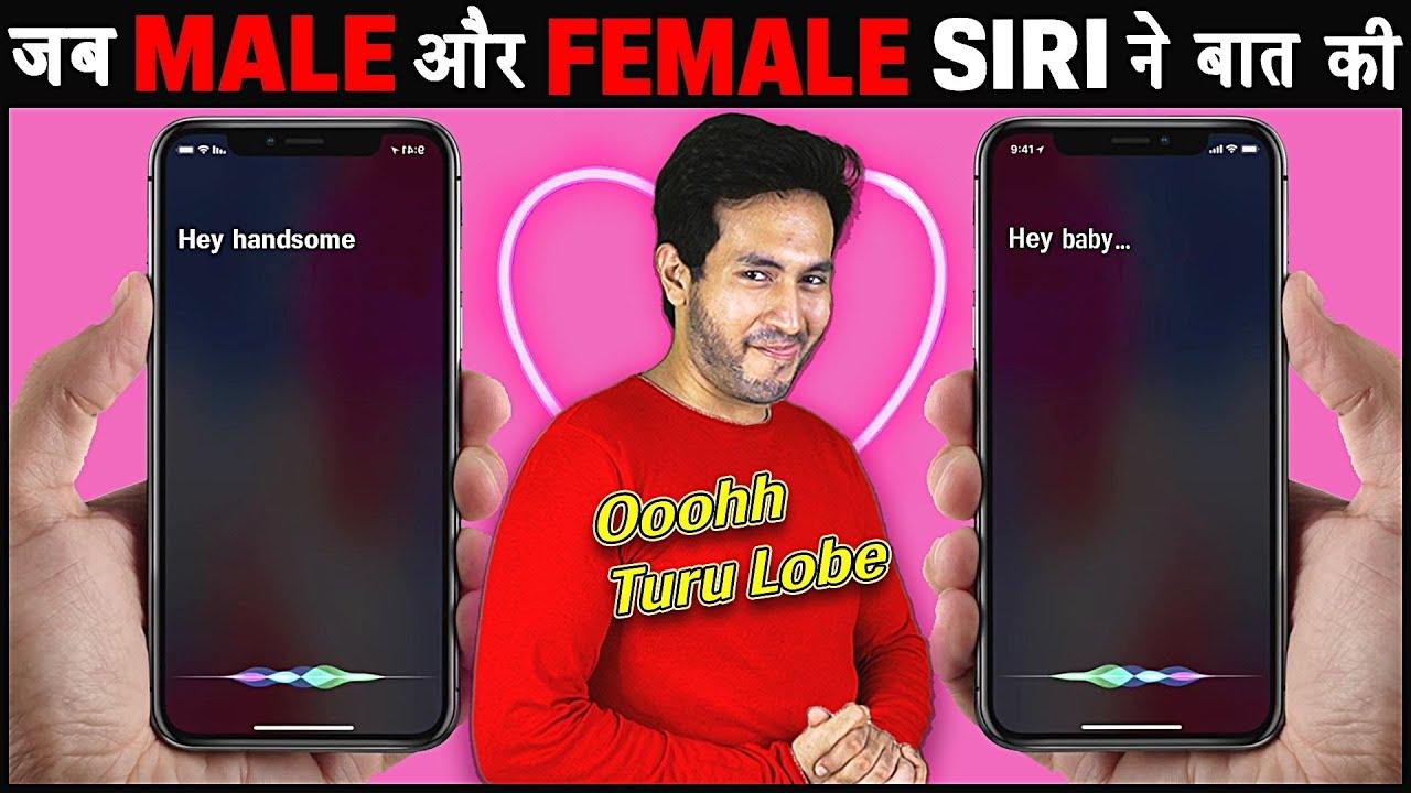 क्या हुआ जब MALE SIRI ने FEMALE SIRI से बात किया Male Siri Talking To Female Siri