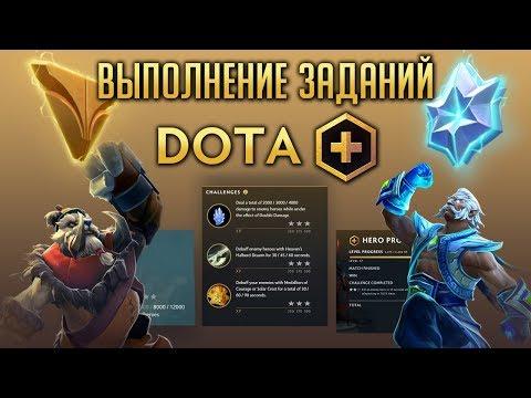 видео: dota plus - ВЫПОЛНЕНИЕ ЗАДАНИЙ