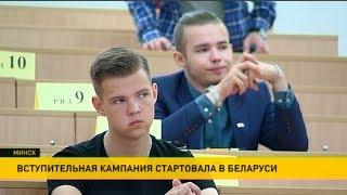 ЦТ белорусскому языку открыло вступительную кампанию-2018