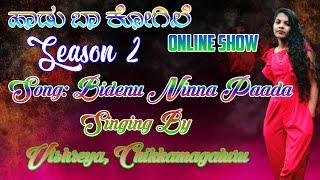 Bidenu Ninna Paada Kannada Song   Hadu Ba Kogile Online Show S2   Vishreya   2021  