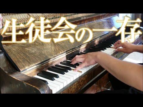 Seitokai no Ichizon Opening -