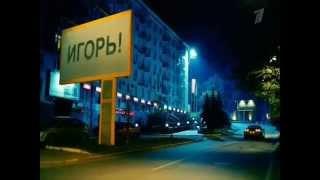 Сериал Мажор. Игорь Соколовский Настоящий мажор
