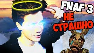 - Делаем ФНАФ 3 НЕ СТРАШНЫМ Five Nights at Freddy s 3 Not scary
