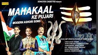 Mahakaal Ke Pujari | Ajit Singh | ENAME | Ankit | Mahadev Ke Pujari | Aghori Trance Song