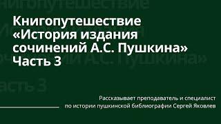 Книгопутешествие: история издания сочинений А.С. Пушкина. Часть 3