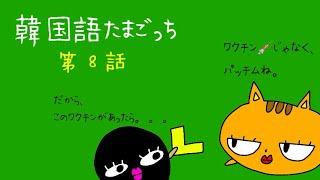 【#08韓国語たまごっち】パッチム関係なく、自己紹介ができるということはね🐣// 韓国語講座(自己紹介/〜です)