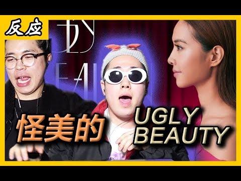 【中文字幕】 韓國人聽'蔡依林'的UGLY BEAUTY反應-嗨得要死!! - YouTube