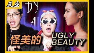 【中文字幕】 韩国人听'蔡依林'的UGLY BEAUTY反应-嗨得要死!!