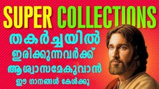 Beautiful Christian Devotional Song | Malayalam Christian Devotional Song | Jino Kunnumpurath Video