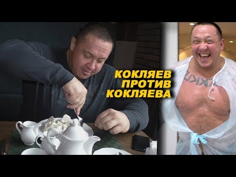 Михаил Кокляев: Не знаешь, что делать - иди в зал!