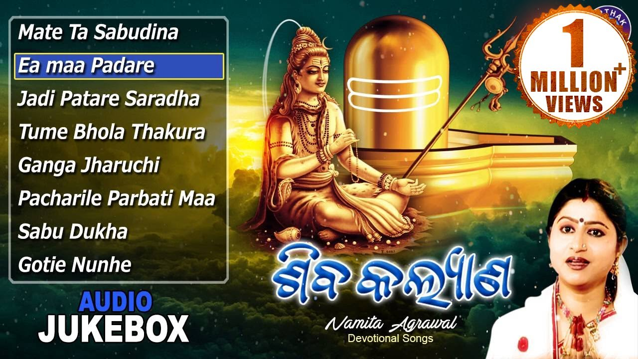 Odia hit bhajan audio song