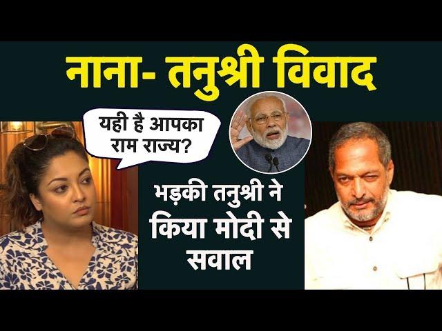 Nana Patekar को क्लीन चिट मिलने से भड़कीं Tanushree Dutta, PM Narendra Modi से लगाईं ये गुहार