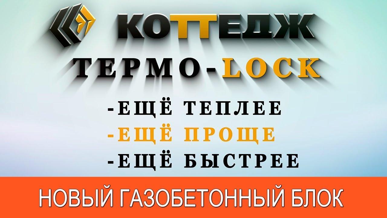 БЛОК ТЕРМО-LOCK