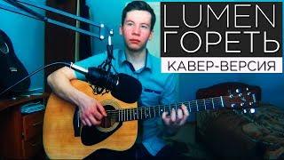 Lumen - гореть l Люмен-гореть (кавер на гитаре)