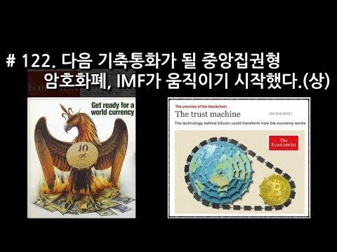 [J_TV] #122. 다음 기축통화가 될 중앙집권형 암호화폐, IMF가 움직이기 시작했다.