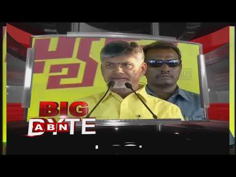 CM Chandrababu Naidu About YS Jagan Educational Qualification  | Big Byte | ABN Telugu