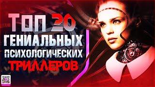 """ТОП 20 """"ПСИХОЛОГИЧЕСКИХ ТРИЛЛЕРОВ"""" #2"""
