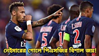 নেইমারের গোলে লিগ ওয়ানের ম্যাচে বিশাল জয় পেল পিএসজি! | PSG vs Caen 3-0 | Ligue 1 | Neymar