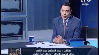 """بالفيديو.. عبد الحكيم جمال عبد الناصر: """"الزعيم"""" لم يترك إرثا غير حب الملايين"""