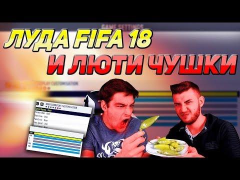 ЛУДА FIFA 18 СРЕЩУ ИЦАКА - ПРЕДИЗВИКАТЕЛСТВО С ЛЮТИ ЧУШКИ