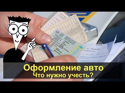 Оформление покупки автомобиля (Договор купли-продажи, передача денег)