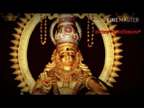 Mahaprabhu maha mahaprabhu-shree ayyappa song