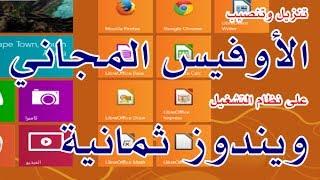 تنزيل تحميل اعداد تنصيب برنامج الأوفيس المجاني على نظام التشغيل ويندوز 8 LibreOffice windows