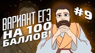 ВАРИАНТ #9 ЕГЭ 2021 ФИПИ НА 100 БАЛЛОВ (МАТЕМАТИКА ПРОФИЛЬ)