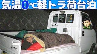 【車中泊】軽トラの荷台で車中飯&寝袋泊してみた