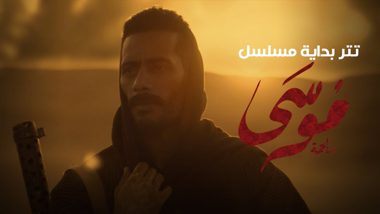 أغنية وتد - تتر بداية مسلسل موسي بطولة محمد رمضان - غناء مسلم
