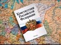 КОНСТИТУЦИЯ РФ, статья 8, В Российской Федерации гарантируются единство экономического пространства,