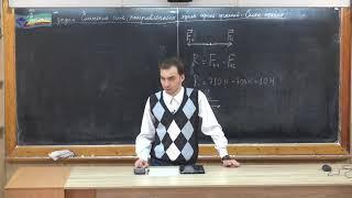 7-ХБ. Урок №5. Решение задач. Равнодействующая сил, направленных вдоль одной прямой. Сила трения.