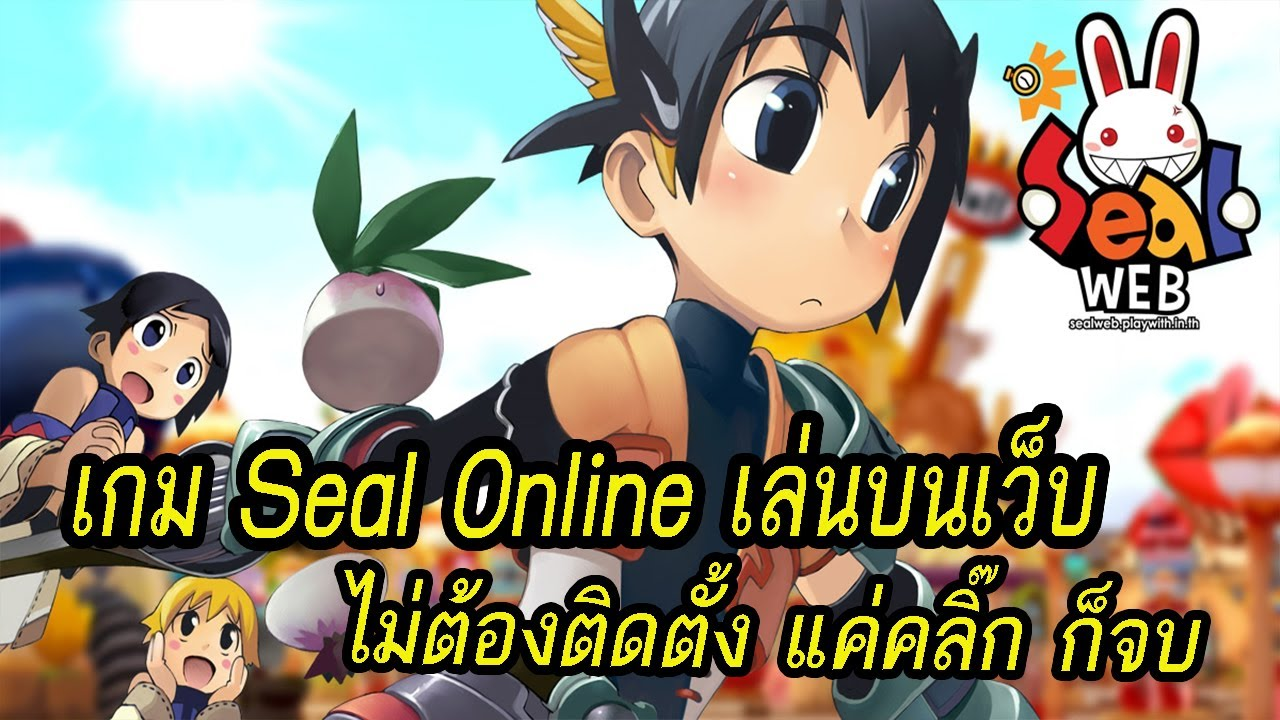 Sealweb เกม Seal Online ที่พัฒนามาเล่นบนเว็บโดยไม่ต้องติดตั้ง ไว้แอบเล่นตอนทำงานได้ด้วย !!