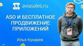 Бесплатное продвижение мобильных приложений: ASO | Илья Кухарев