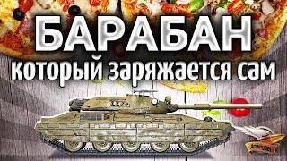 Progetto M40 mod. 65 - САМЫЙ ОФИГЕННЫЙ БАРАБАН в World of Tanks