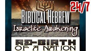 24/7 Biblical Hebrew Awakening/RAW TRUTH