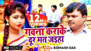 गौना करा के दूर मत जइहां || New Bhojpuri HD Video 2019