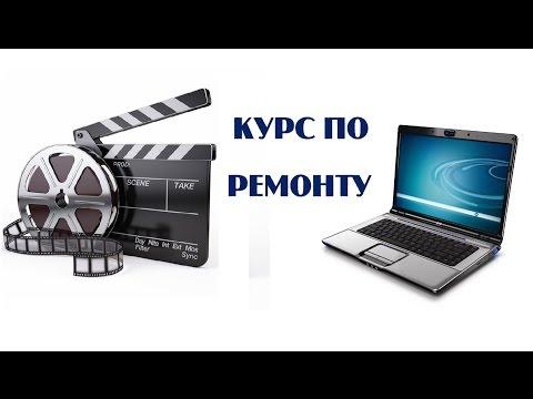 Видеокурс  по ремонту ноутбуков от PC Expert