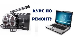 Видеокурс  по ремонту ноутбуков от PC Expert(, 2016-08-04T12:54:49.000Z)