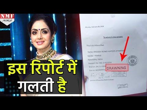 Sridevi की Death Certificate में क्या है बड़ी गलती, देखें वीडियो