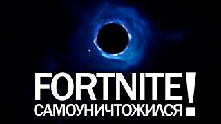 FORTNITE уничтожил сам себя: Чёрная ДЫРА, новая пасхалка, новая карта (Что будет в Fortnite дальше?)