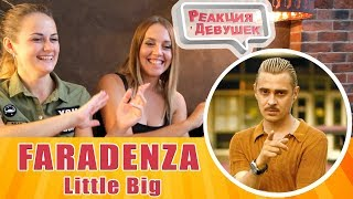 Реакция девушек - Little Big - Faradenza. Реакция