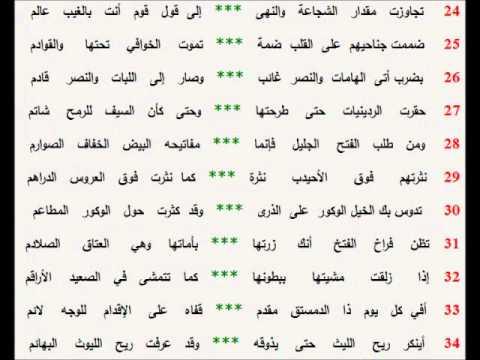 قال إمام الشعر على قدر أهل العزم تأتي العزائم Youtube