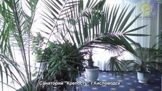Санаторий Крепость, Кисловодск(Санаторий «Крепость» находится в городе Кисловодске, вблизи центрального и городского парков, в 5 минутах..., 2012-10-24T10:52:05.000Z)