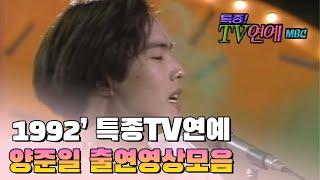 """[양준일] 2집 """"Dance with me 아가씨"""" 신곡 발표 영상 //1992 특종TV연예//"""