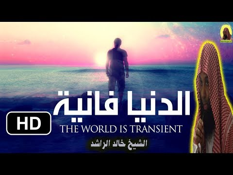 الدنيا فانية  - الشيخ خالد الراشد thumbnail