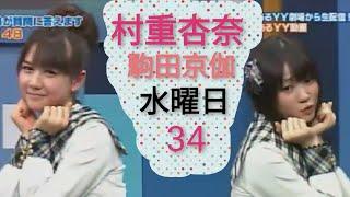 あるあるYY 劇場 ♦️① HKT48の番組オリジナルニックネームを考えよう❗ ♦️②YY お正月トーク 村重杏奈 暴走❓ HKT48の書き初め❗ ♦️③HKT48答えて48 HKT48が ...