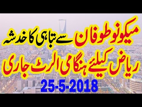 Saudi Arabia Latest News Updates (25-5-2018)   Urdu Hindi News   میکونو طوفان    MJH Studio